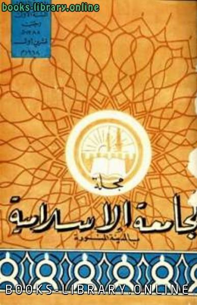 ❞ مجلة مجلة الجامعة الإسلامية السنة العدد : رجب هـ = تشرين الأول م ❝  ⏤ الجامعة الإسلامية بالمدينة