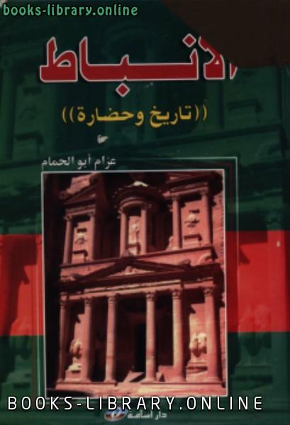❞ كتاب الأنباط تاريخ وحضارة ❝  ⏤ عزام ابو الحمام