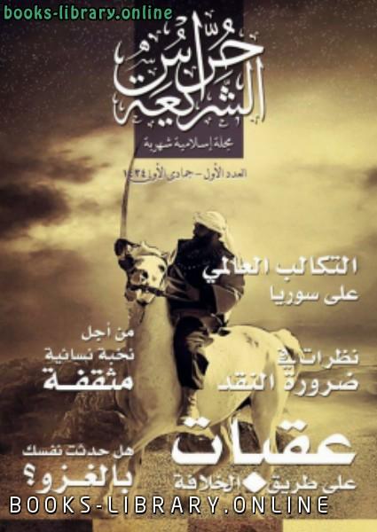 ❞ مجلة مجلة العدد (1) ❝  ⏤ حراس الشريعة