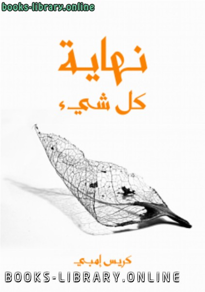 ❞ كتاب نهاية كل شيء ❝  ⏤ كريس إمبي