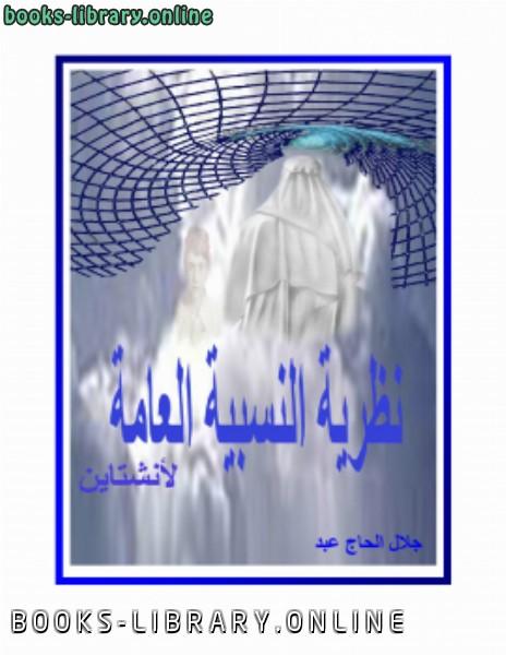 ❞ كتاب  النظرية النسبية العامة  ❝  ⏤ جلال الحاج عبد