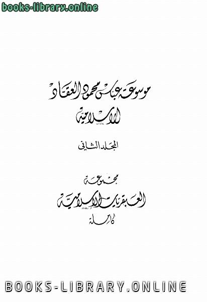 مجموعة العبقريات الإسلامية