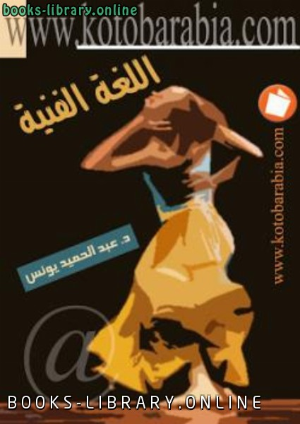 ❞ كتاب اللغة الفنية ❝  ⏤ عبدالحميد يونس