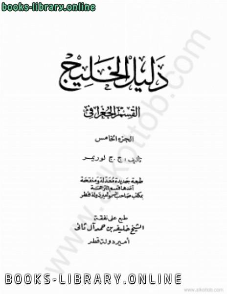 ❞ كتاب دليل الخليج الجزء 5 ❝  ⏤ جون غوردون لوريمر