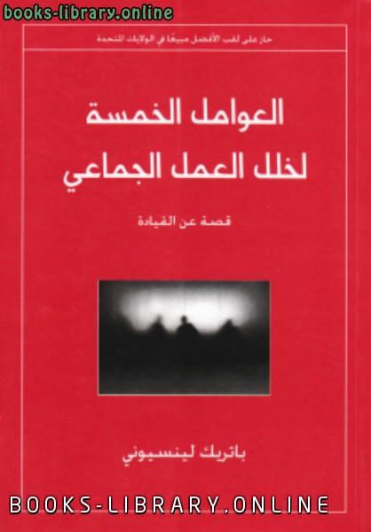 ❞ كتاب العوامل الخمسة لخلل العمل الجماعي ❝  ⏤ باتريك لينسيوني