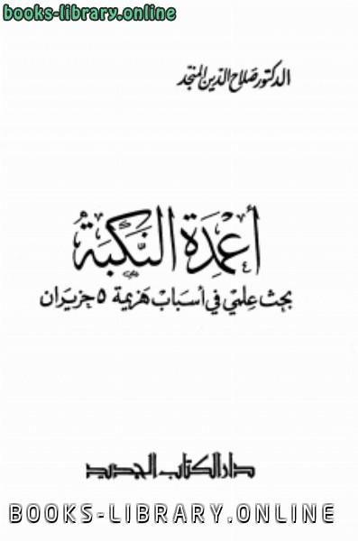 ❞ كتاب أعمدة النكبة بحث علمي في أسباب هزيمة 5 حزيران ❝  ⏤ صلاح الدين المنجد
