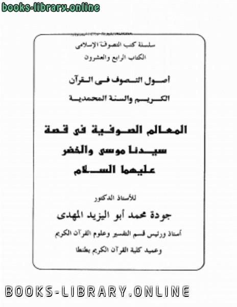 ❞ كتاب المعالم الصوفية فى قصة سيدنا موسى والخضر ❝  ⏤ د. جودة محمد أبو اليزيد المهدى