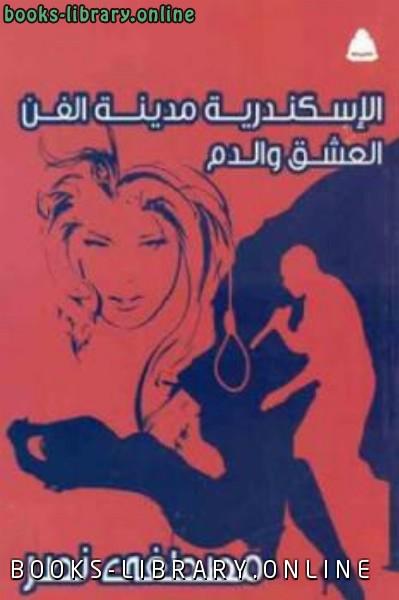 ❞ كتاب الإسكندرية مدينة الفن العشق والدم ❝  ⏤ مصطقى نصر