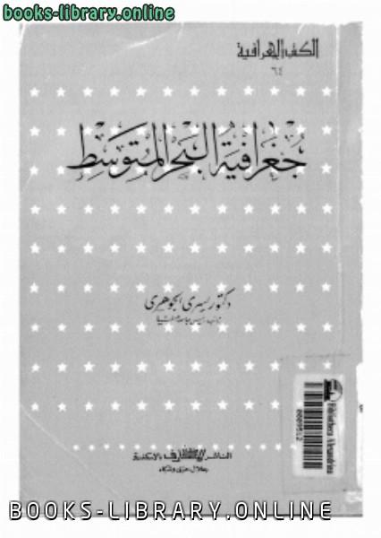 ❞ كتاب جغرافية البحر المتوسط ❝  ⏤ د. يسرى الجوهرى