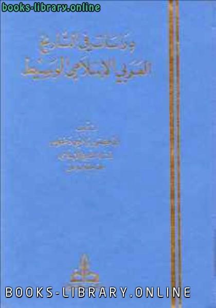 ❞ كتاب دراسات في التاريخ العربي الإسلامي الوسيط ❝  ⏤ راضي دغفوس