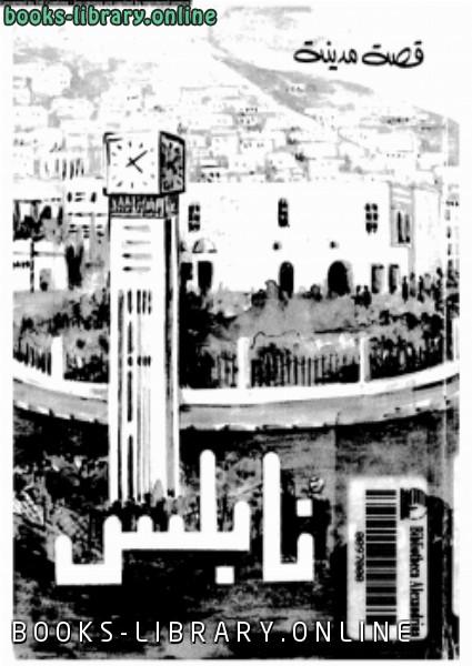 ❞ كتاب قصة مدينة نابلس ❝  ⏤ مسلم الحلو
