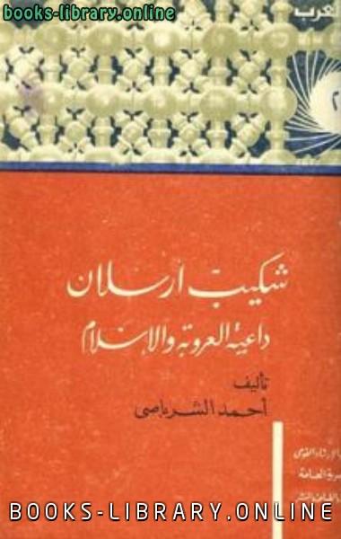 ❞ كتاب شكيب أرسلان داعية العروبة والإسلام ❝  ⏤ أحمد الشرباصي