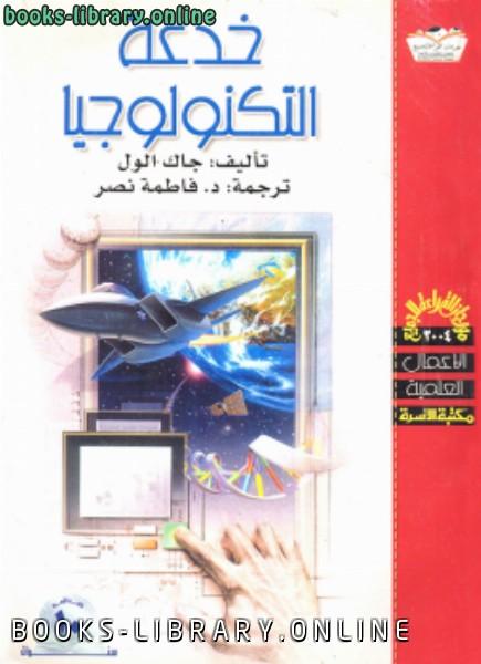 ❞ كتاب خدعة التكنولوجيا ❝  ⏤ جاك الول