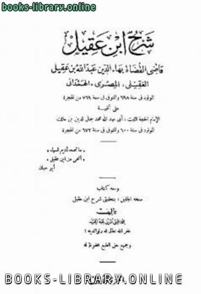 ❞ كتاب شرح ابن عقيل على ألفية ابن مالك ❝  ⏤ ابن عقيل النحوي