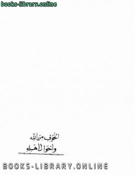 ❞ كتاب الخوف من الله وأحوال أهله ❝  ⏤ مجدي فتحي السيد