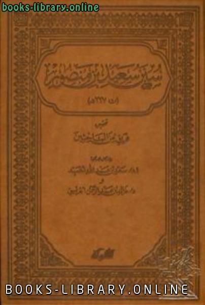 ❞ كتاب سنن سعيد بن منصورت: الحميد ❝  ⏤ سعيد بن منصور بن شعبة الخراساني المكي