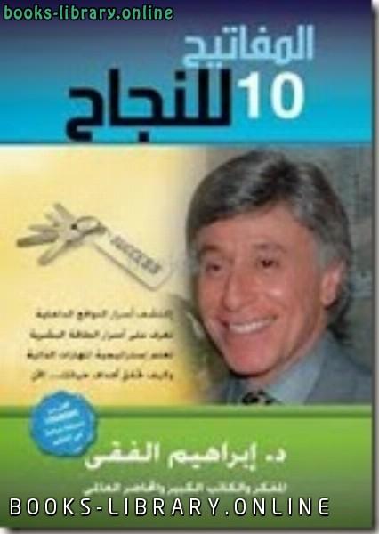 ❞ كتاب المفاتيح العشرة للنجاح ل د/ الفقي ❝  ⏤ إبراهيم الفقي