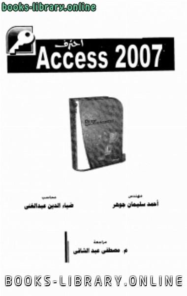❞ كتاب احترف أكسس ❝  ⏤ أحمد سليمان جوهر ضياء الدين عبد الغني