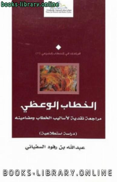 ❞ كتاب الخطاب الوعظي ❝  ⏤ عبد الله بن رفود السفياني