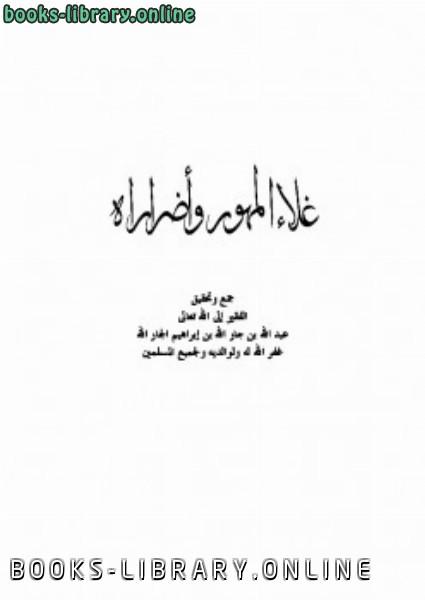 ❞ كتاب غلاء المهور وأضراراه ❝  ⏤ عبد الله بن جار الله بن إبراهيم الجار الله