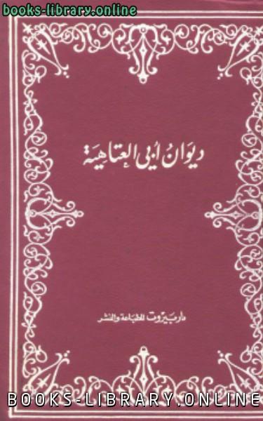 ❞ كتاب ديوان أبي العتاهية ❝  ⏤ أبو العتاهية