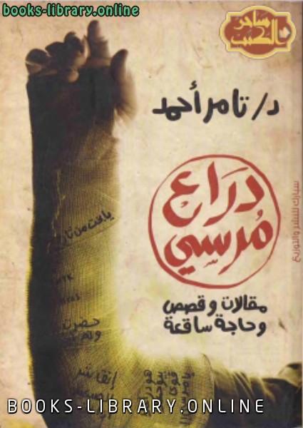 ❞ كتاب دراع مرسي ❝  ⏤ تامر أحمد