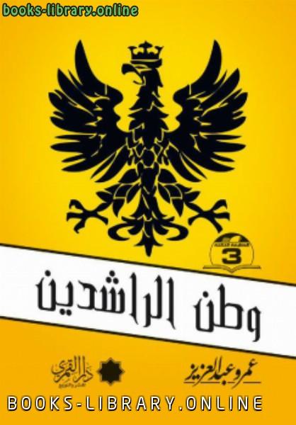 ❞ كتاب وطن الراشدين ❝  ⏤ عمرو عبدالعزيز
