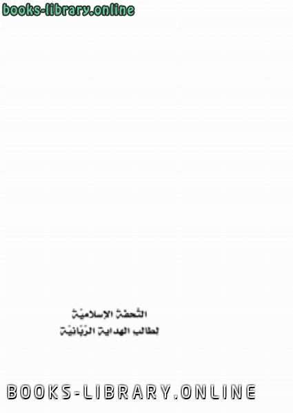 ❞ كتاب التحفة الإسلامية لطالب الهداية الربانية ❝  ⏤ د.إبراهيم بن فهد بن إبراهيم الودعان