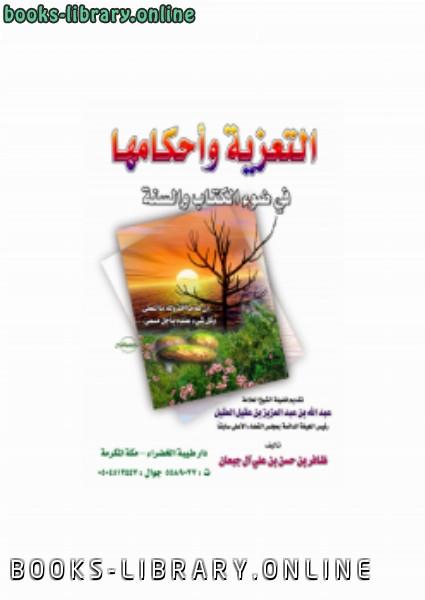 ❞ كتاب التعزية وأحكامها في ضوء الكتاب والسنة ❝  ⏤ ظافر بن حسن آل جبعان