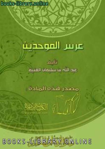 ❞ كتاب عرس الموحدين ❝  ⏤ عبد الله بن سليمان العتيق