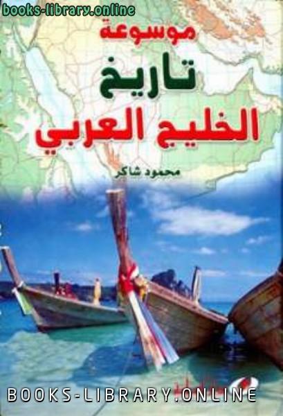 ❞ كتاب موسوعة تاريخ الخليج العربي ❝  ⏤ محمود شاكر شاكر الحرستاني أبو أسامة