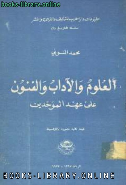 ❞ كتاب العلوم والآداب والفنون على عهد الموحدين ❝  ⏤ محمد المنوني
