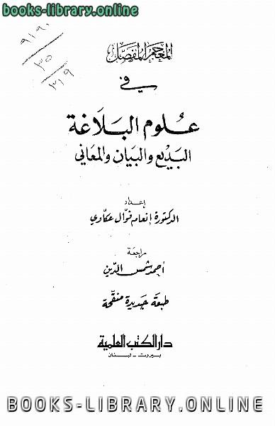 ❞ كتاب المفصل في علوم البلاغة ❝  ⏤ إنعام فوال عكاوي