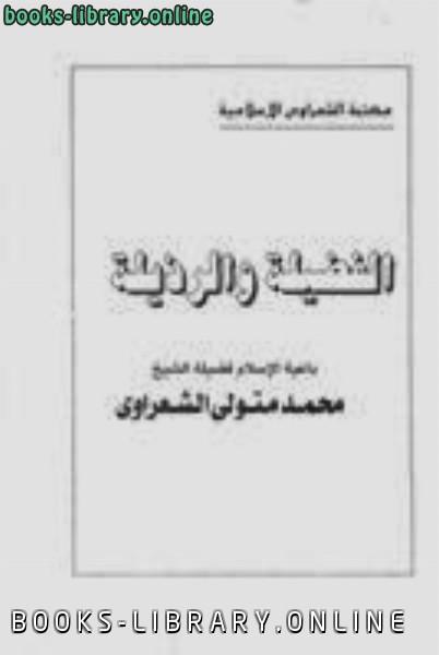 الفضيلة والرذيلة الشيخ الشعراوى