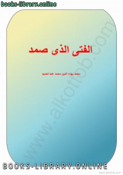❞ رواية الفتى الذي صمد ❝  ⏤ محمد بهاء الدين محمد عبدالحميد