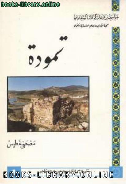 ❞ كتاب تمودة TAMUDA ❝  ⏤ مصطفى غطيس