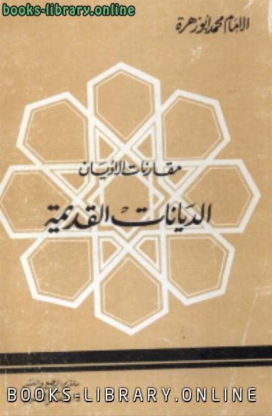❞ كتاب مقارنة الاديان الاديان القديمة ❝  ⏤ محمد ابو زهرة