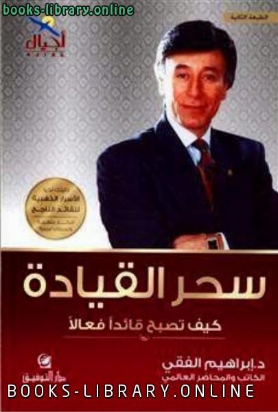 ❞ كتاب سحر القيادة ❝  ⏤ إبراهيم الفقي