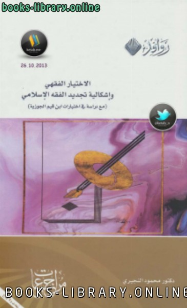 ❞ كتاب الاختيار الفقهي وإشكالية تجديد الفقه الإسلامي ❝  ⏤ د. محمود النجيري