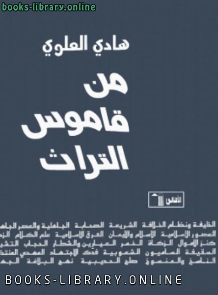 ❞ كتاب من قاموس التراث ❝  ⏤ د. هادى العلوى