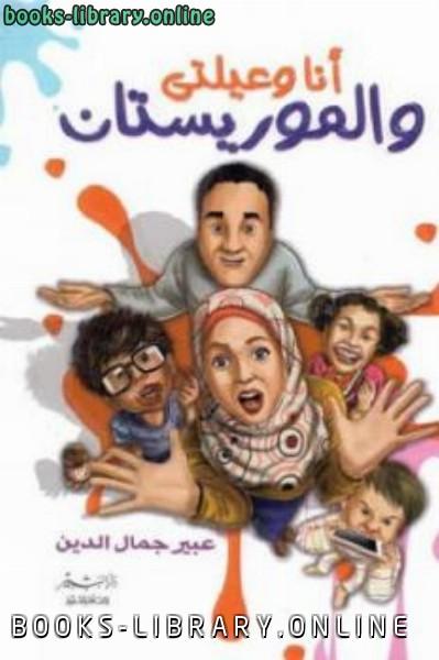 ❞ كتاب أنا وعيلتي والموريستان ❝  ⏤ عبير جمال الدين