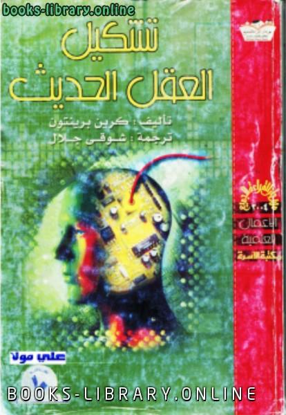 ❞ كتاب تشكيل العقل الحديث ❝  ⏤ كرين برينتن