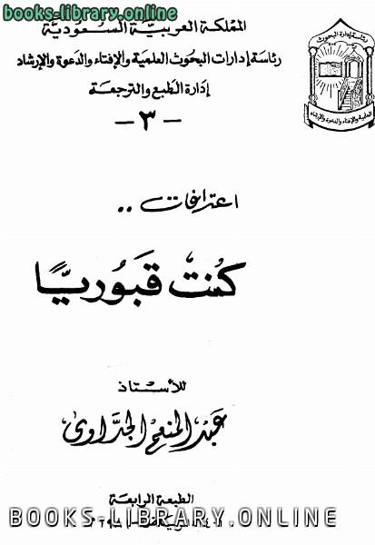 ❞ كتاب إعترافات كنت قبورياً ❝  ⏤ عبد المنعم الجداوي