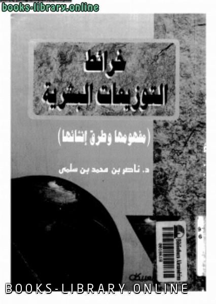 ❞ كتاب خرائط التوزيعات البشرية مفهومها وطرق إنشائها ❝  ⏤ د. ناصر بن محمد بن سلمى