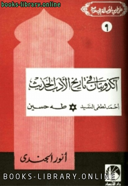 أكذوبتان في تاريخ الأدب الحديث أحمد لطفي السيد طه حسين