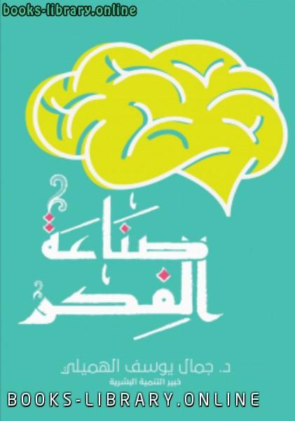 ❞ كتاب صناعة الفكر ❝  ⏤ د.جمال يوسف الهميلي