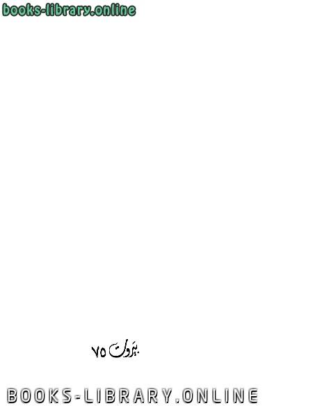 ❞ كتاب بيروت 75 ❝  ⏤ غادة السمان