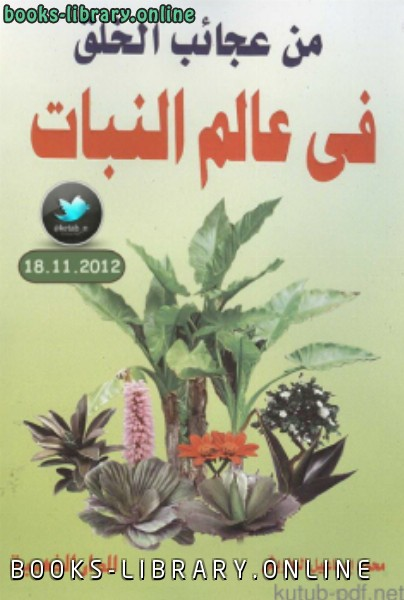 ❞ كتاب من عجائب الخلق في عالم النبات ❝  ⏤ محمد إسماعيل الجاويش