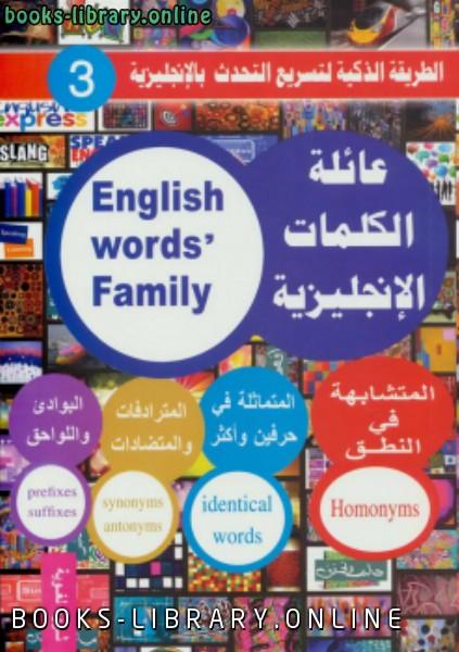 ❞ كتاب عائلة الكلمات الإنجليزية ❝  ⏤ فهد عوض الحارثي
