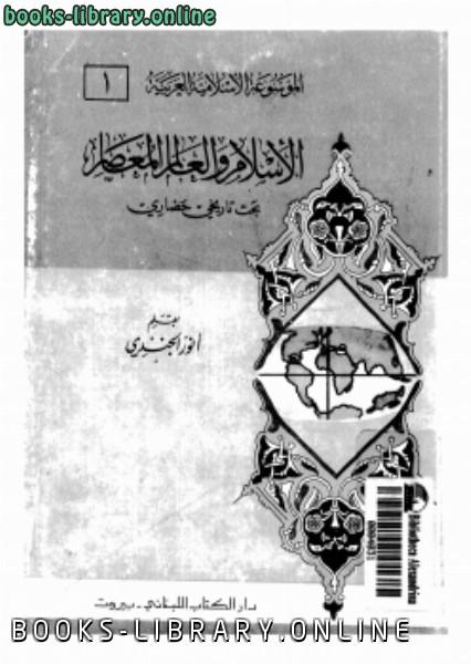 الإسلام والعالم المعاصر بحث تاريخي حضاري*